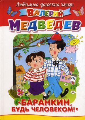 Любимые детские книги Каталог Азбука поиска