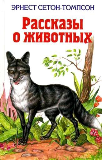 Рассказы о животных, Сетон-Томпсон Эрнест