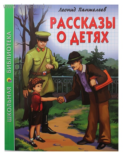 Рассказы о детях В книгу вошли рассказы Леонида Пантелеева: