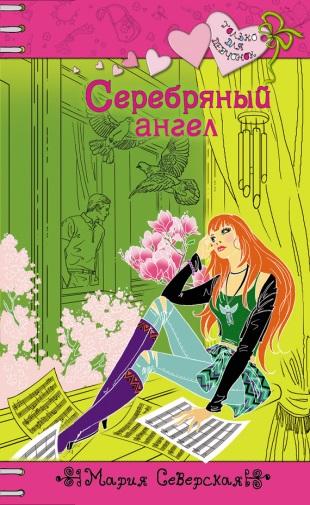 Серебряный ангел, купить книгу в Киеве, Украина цены, описание, фото 212798 Интернет магазин книг - Yakaboo.ua