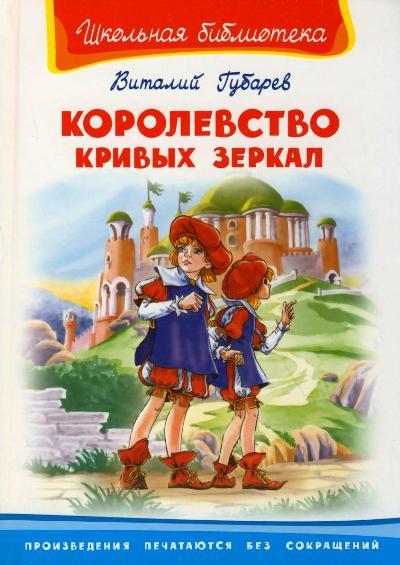 Губарев В. Г.