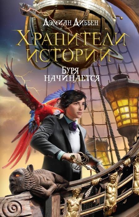Детская фантастика, Страница 7, Книги скачать бесплатно, Чит…