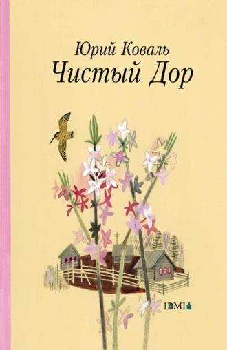 Юрий Коваль книги, краткая биография Лабиринт