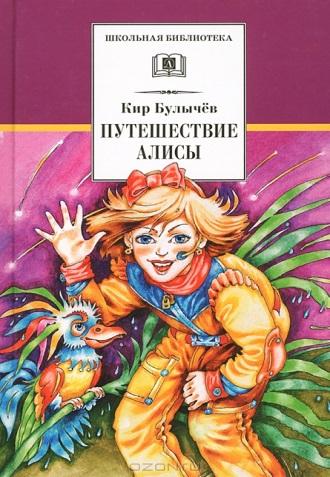 Книги автора Булычев К. (Можейко И.В.