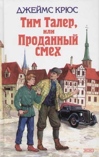 Джеймс Крюс: читать книги автора, купить книги Лабиринт