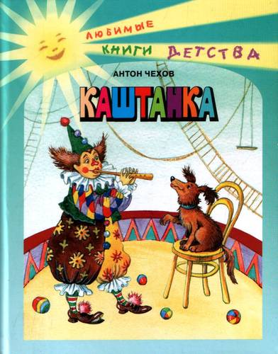 Каштанка, купить книгу в Киеве, Украина цены, описание, фото 317706 Интернет магазин книг - Yakaboo.ua