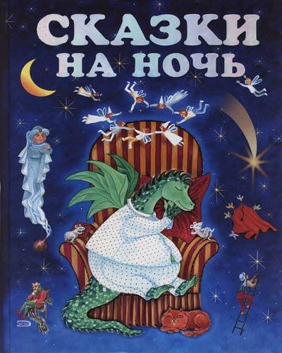 Заказать книгу почтой: Сказки на ночь худ. Ю. Устинова Сказки тысячи и одной ночи Эксмо