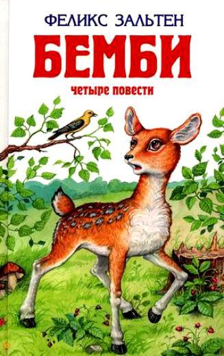 Сказка. Для младшего школьного возраста. Книга: Бемби (Bambi - 11 Декабря 2013 - Blog - Telesport