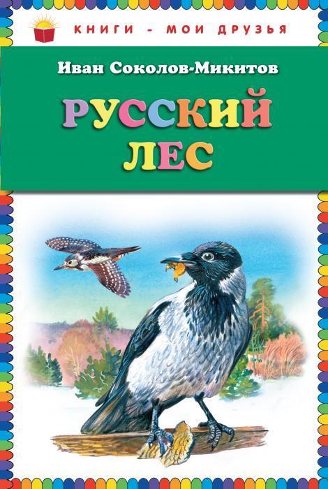 Русский лес Интернет-магазин портала