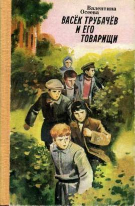 Васек Трубачев и его товарищи Осеева, Валентина