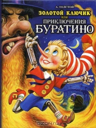 Золотой ключик, или приключения Буратино (3372143981) - Aukro.ua - крупнейший интернет-аукцион Украины. Безопасные покупки и про