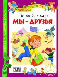Книга Б. Заходер