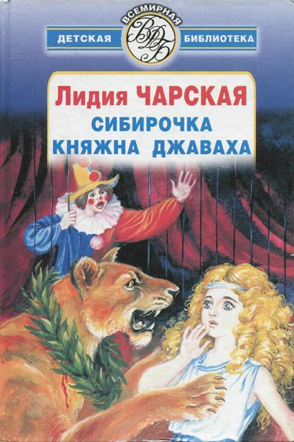 Автор Чарская Л.