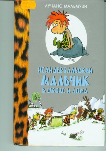 Неандертальский мальчик в школе и дома. Зимняя олимпиада - купить, цена, описание - Лучано Мальмузи Киев, Украина AudioBooks.ua