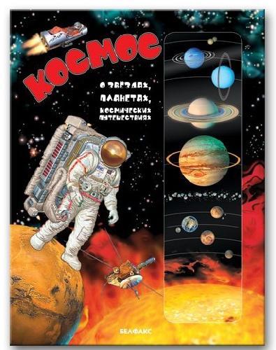 Космос. О звездах, планетах, космических путешествиях - Орловский П.,худож.
