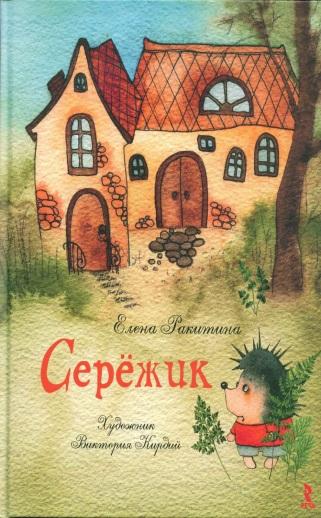 Фокова Елена - 5 новых книг