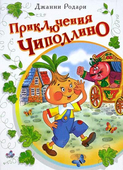 Дж.родари Приключения Чиполлино , автор Родари Дж. скачать Книги