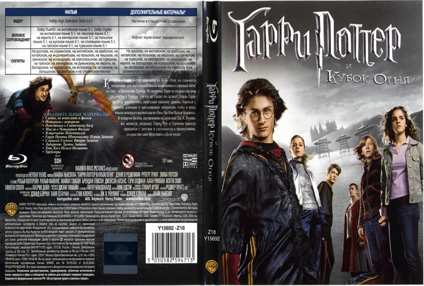 Гарри Поттер и кубок огня / Harry Potter and the Goblet of F…