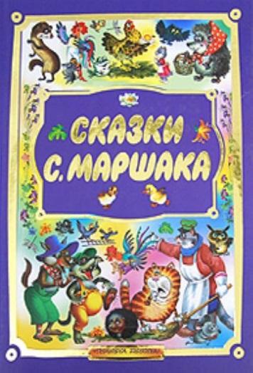 Сказки С. Маршака - купить, цена, описание - Самуил Маршак Киев, Украина AudioBooks.ua