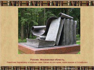 Россия. Московская область. Памятник Карамзину и первым семи томам его истори