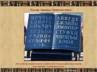 Россия. Барнаул. Памятник книге. Это знак признательности армянской общины ру