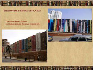 Библиотека в Канзас-сити, США. Оригинальное здание, заслуживающее Вашего вним