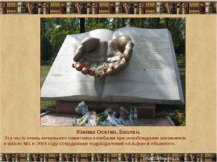 Южная Осетия. Беслан. Это часть очень печального памятника погибшим при освоб