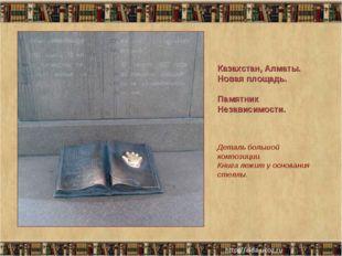 Казахстан, Алматы. Новая площадь. Памятник Независимости. Деталь большой комп