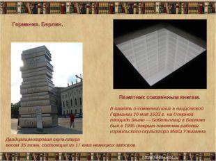 Германия. Берлин. Памятник сожженным книгам. В память о сожжении книг в нацис