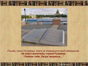 * * Россия. Санкт-Петербург. Книга на Университетской набережной. На книге вы