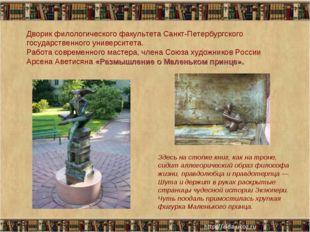 Дворик филологического факультета Санкт-Петербургского государственного униве
