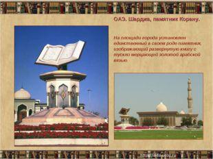 ОАЭ. Шарджа, памятник Корану. На площади города установлен единственный в сво