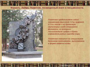 Израиль. Хайфа. Памятник, посвященный книге и письменности. Памятник представ
