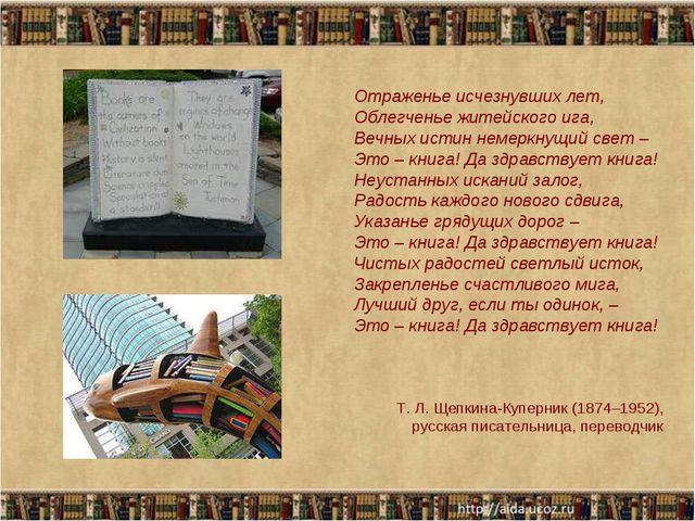 Отраженье исчезнувших лет, Облегченье житейского ига, Вечных истин немеркнущи...