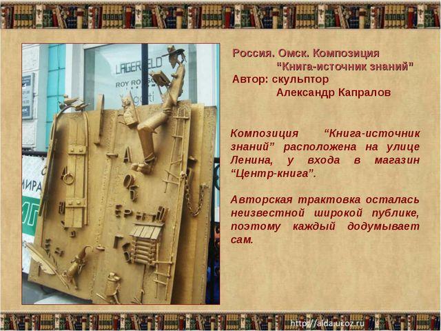 """Россия. Омск. Композиция """"Книга-источник знаний"""" Автор: скульптор Александр..."""