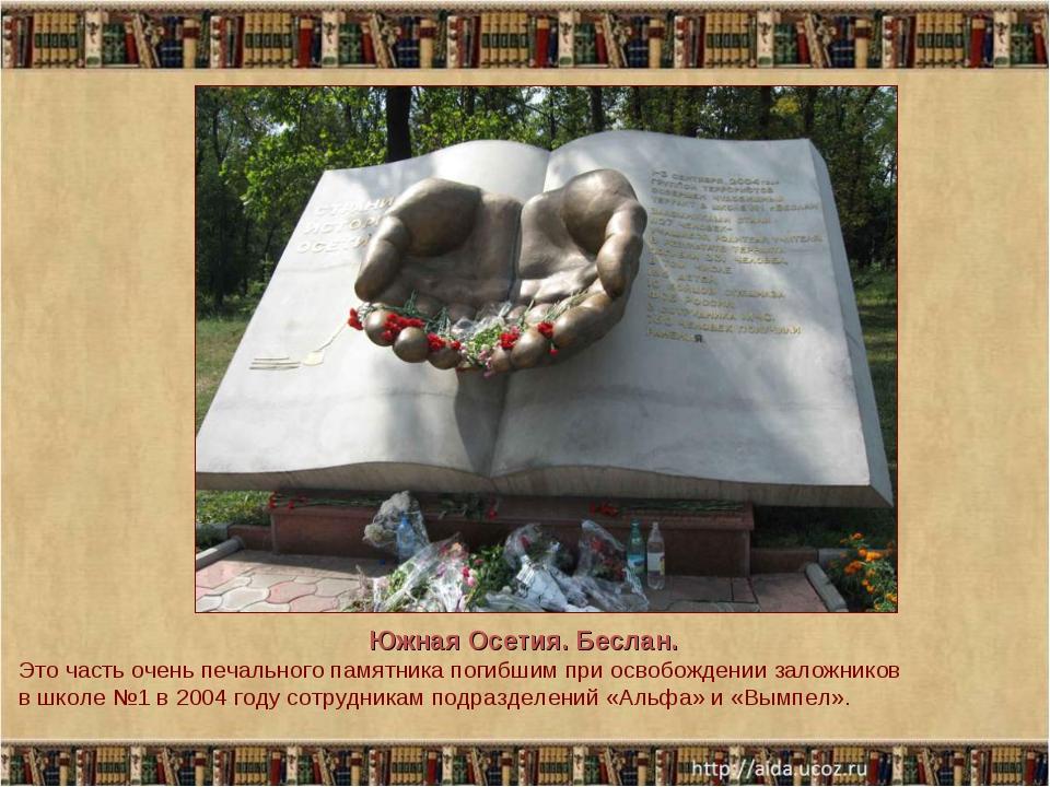 Южная Осетия. Беслан. Это часть очень печального памятника погибшим при освоб...