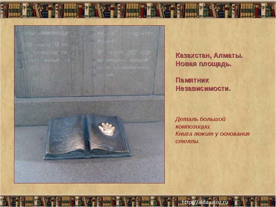 Казахстан, Алматы. Новая площадь. Памятник Независимости. Деталь большой комп...