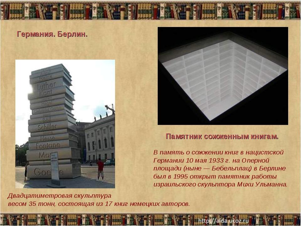 Германия. Берлин. Памятник сожженным книгам. В память о сожжении книг в нацис...