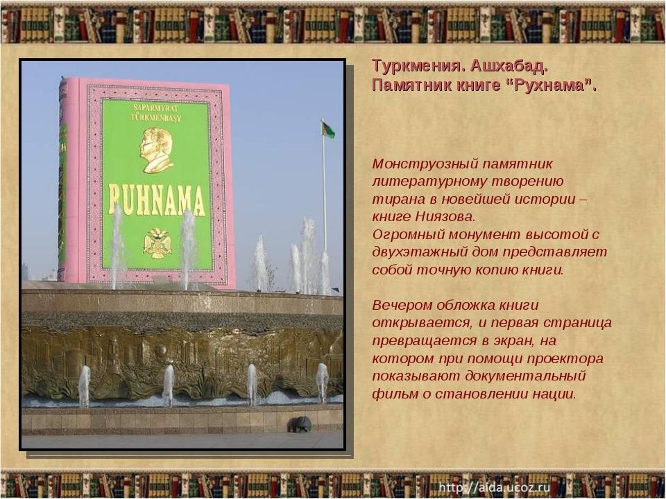 "Туркмения. Ашхабад. Памятник книге ""Рухнама"". Монструозный памятник литератур..."