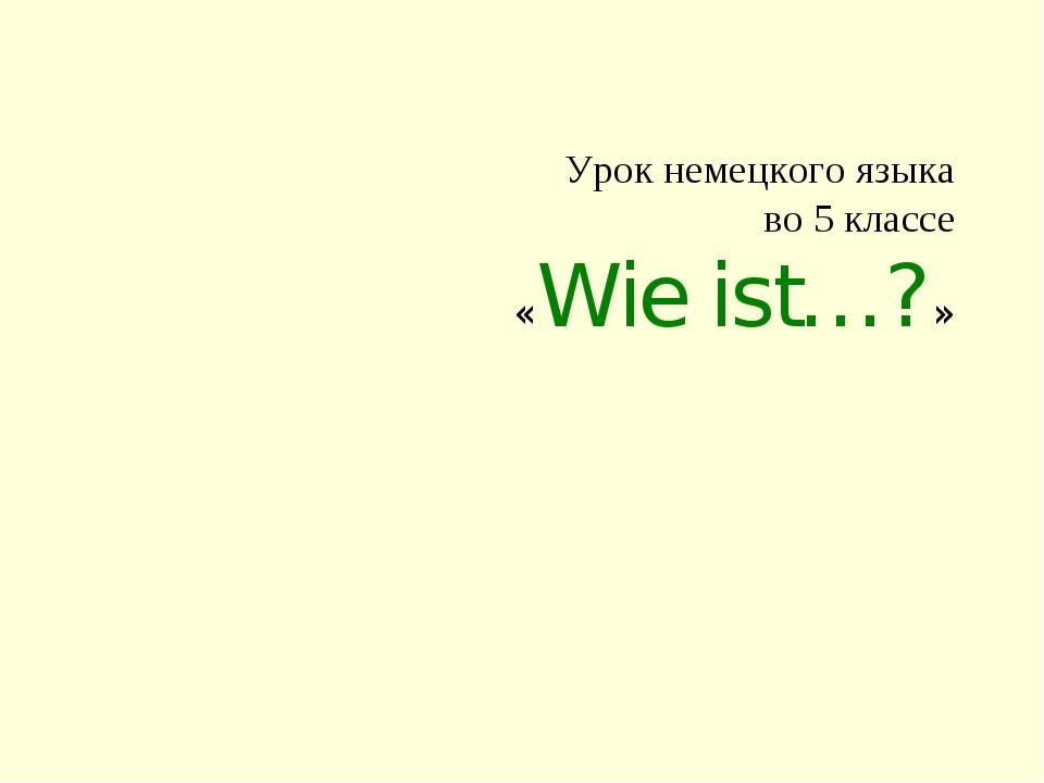 Урок немецкого языка во 5 классе «Wie ist…?»