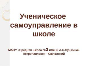 Ученическое самоуправление в школе МАОУ «Средняя школа №3 имени А.С.Пушкина»