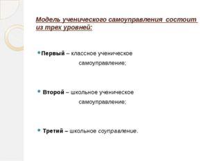 Модель ученического самоуправления состоит из трех уровней: Первый – классно