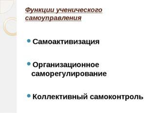 Функции ученического самоуправления Самоактивизация Организационное саморегул