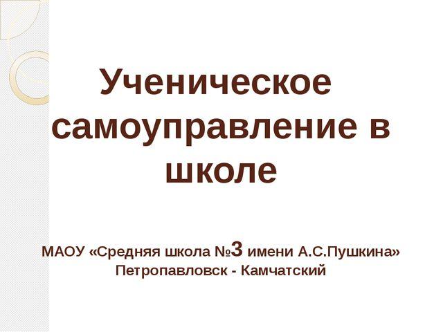 Ученическое самоуправление в школе МАОУ «Средняя школа №3 имени А.С.Пушкина»...