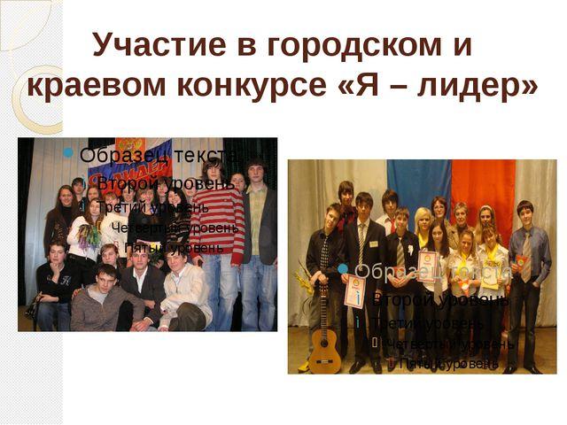 Участие в городском и краевом конкурсе «Я – лидер»