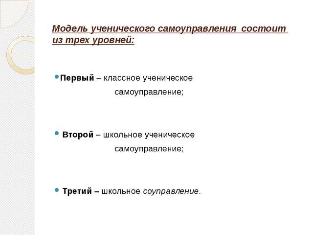 Модель ученического самоуправления состоит из трех уровней: Первый – классно...