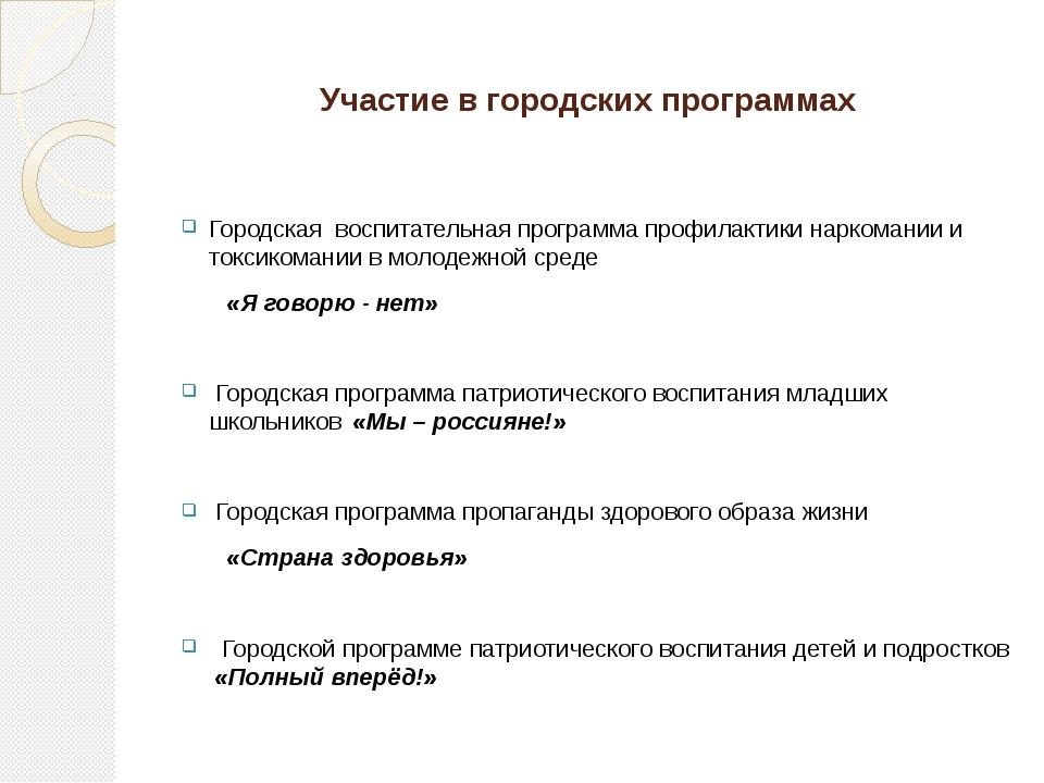 Участие в городских программах Городская воспитательная программа профилакти...
