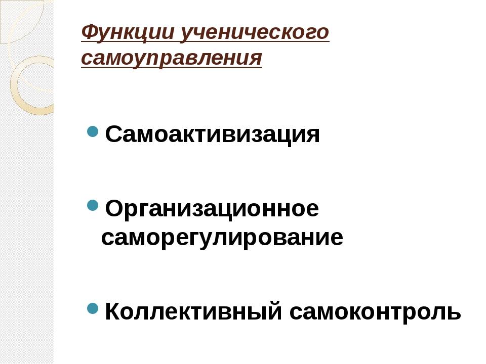 Функции ученического самоуправления Самоактивизация Организационное саморегул...