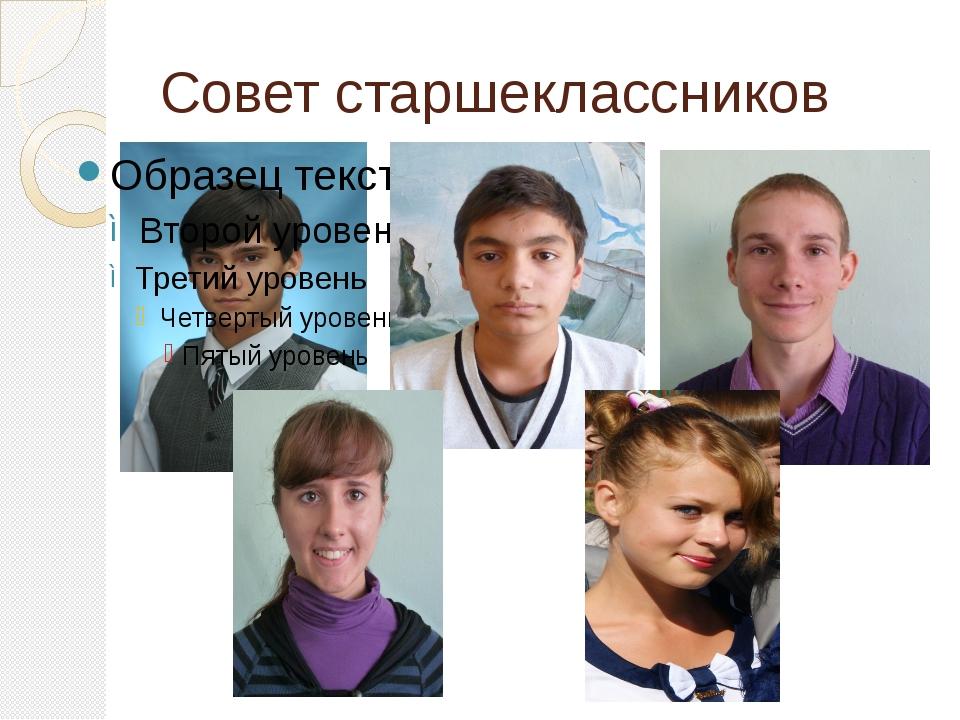 Совет старшеклассников