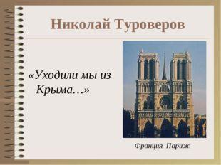 Николай Туроверов «Уходили мы из Крыма…» Франция. Париж.